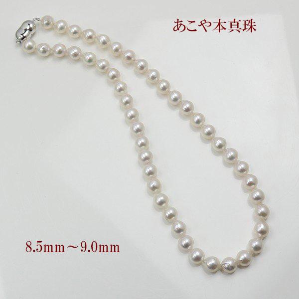 真珠 パール ネックレス あこや真珠 パールネックレス アコヤ本真珠 8.5mm-9mm バロックパール ホワイトカラー カジュアル 人気 安い