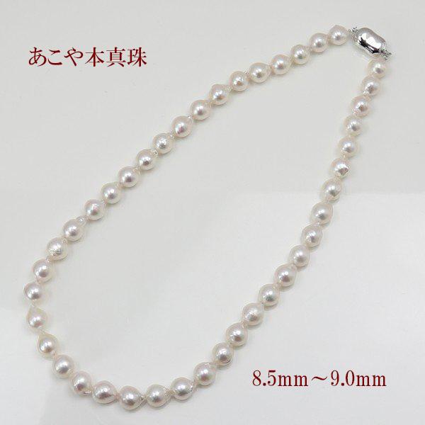 真珠 パール ネックレス あこや真珠 パール ネックレス アコヤ本真珠 8.5mm-9mm バロックパール ホワイトカラー カジュアル 人気 安い