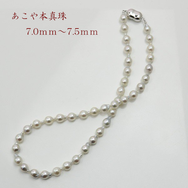 真珠 パール ネックレス あこや真珠 パール ネックレス アコヤ本真珠 7mm-7.5mm ナチュラル グレーカラー バロックパール シルバー カジュアル