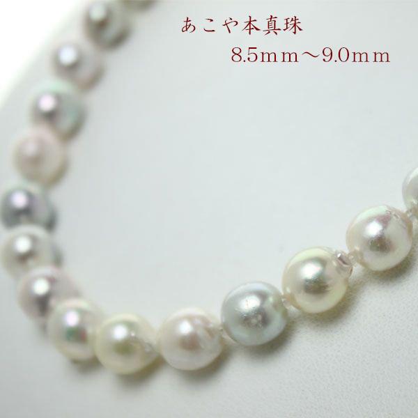 真珠 パール ネックレス あこや真珠 パールネックレス アコヤ本真珠 8.5mm-9mm 大粒 大珠 マルチカラー バロックパール デザイン