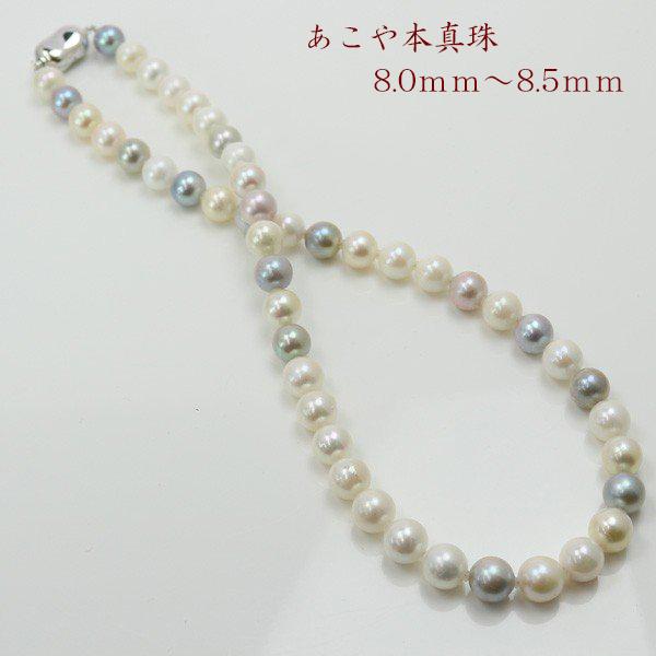 真珠 パール ネックレス あこや真珠 パール ネックレス アコヤ本真珠 8mm-8.5mm マルチカラー デザイン シルバー カジュアル 安い 人気