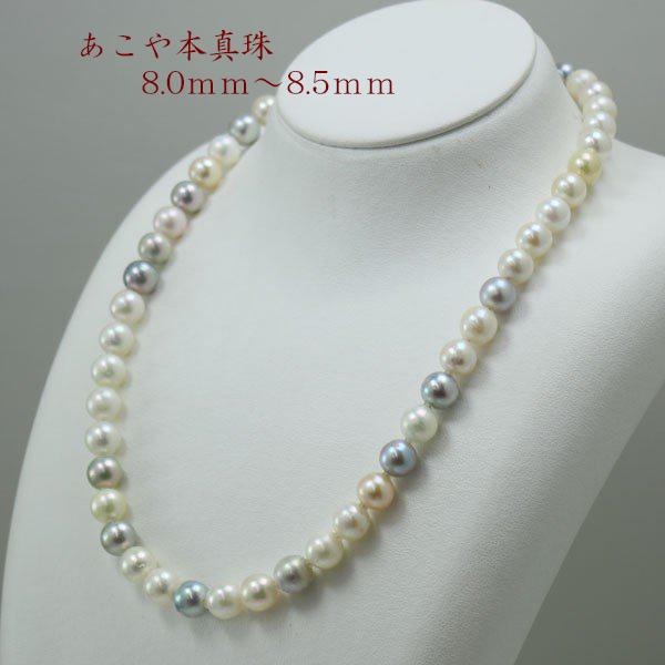 真珠 パール ネックレス あこや真珠 パールネックレス 8mm-8.5mm マルチカラー シルバー アコヤ本真珠 カジュアル