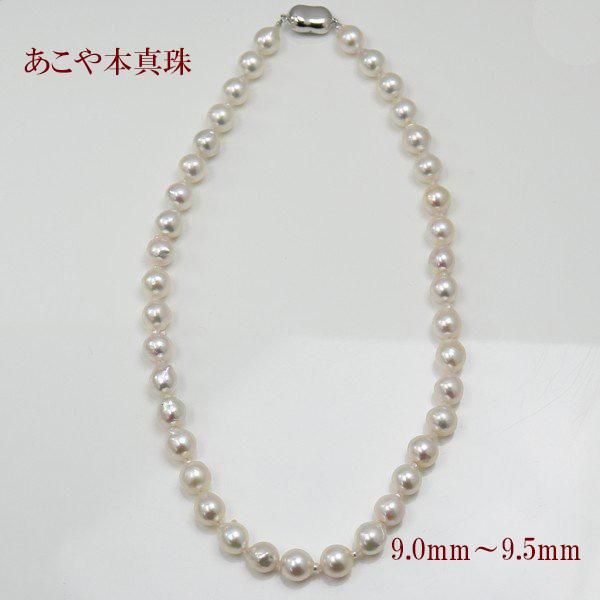 真珠 パール ネックレス あこや真珠 パール ネックレス アコヤ本真珠 大珠 大粒 9mm-9.5mm シルバー バロックパール カジュアル