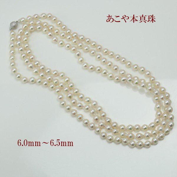 真珠 パール ロング ネックレス あこや真珠 ロング パール ネックレス 6mm-6.5mm 120cm バロックパール アコヤ本真珠