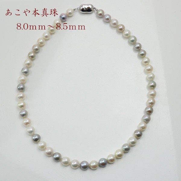 真珠 パール ネックレス あこや真珠 パール ネックレス 8mm-8.5mm マルチカラー シルバー アコヤ本真珠 カジュアル