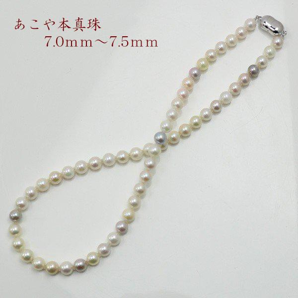 真珠 パール ネックレス あこや真珠 パール ネックレス 7mm-7.5mm マルチカラー シルバー アコヤ本真珠 カジュアル