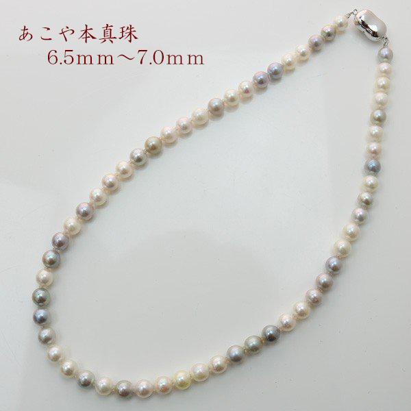 真珠 パール ネックレス あこや真珠 パール ネックレス 6.5mm-7mm マルチカラー シルバー アコヤ本真珠 カジュアル