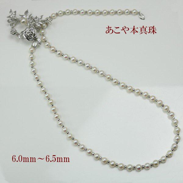 真珠 パール ロング ネックレス ブローチ あこや真珠 ロング パール ネックレス マグピタ ブローチ デザイン シルバー 6mm-6.5mm ホワイトピンクカラー