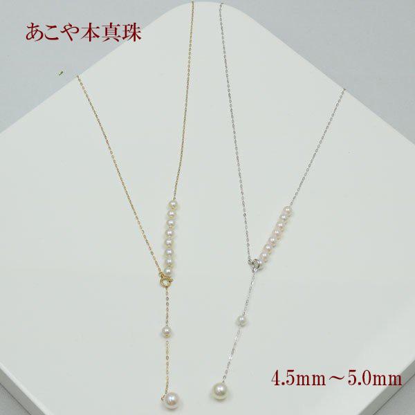 真珠 パール ネックレス あこや真珠 パール スルーネックレス 4.5mm-5mm ベビーパール デザイン アコヤ本真珠 カジュアル