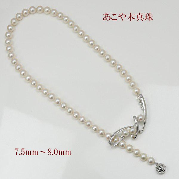真珠 パール ロング ネックレス あこや真珠 ロング パール ネックレス 7.5mm-8mm ホワイトカラー シルバー アコヤ本真珠 2ウエイ シルバー ブローチ