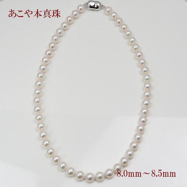 真珠 パール ネックレス あこや真珠 パールネックレス 8mm-8.5mm ホワイトカラー シルバー アコヤ本真珠 フォーマル 冠婚葬祭 結婚式
