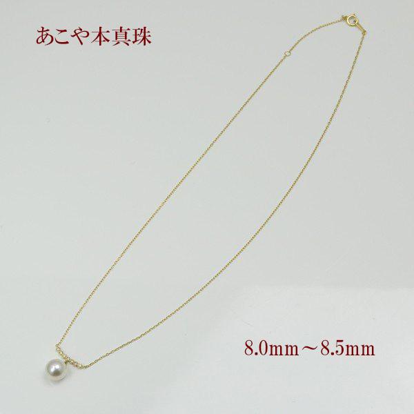 真珠 パール ネックレス あこや真珠 パール ネックレス 8mm-8.5mm K18 ダイヤ ホワイトピンクカラー デザイン アコヤ本真珠 カジュアル