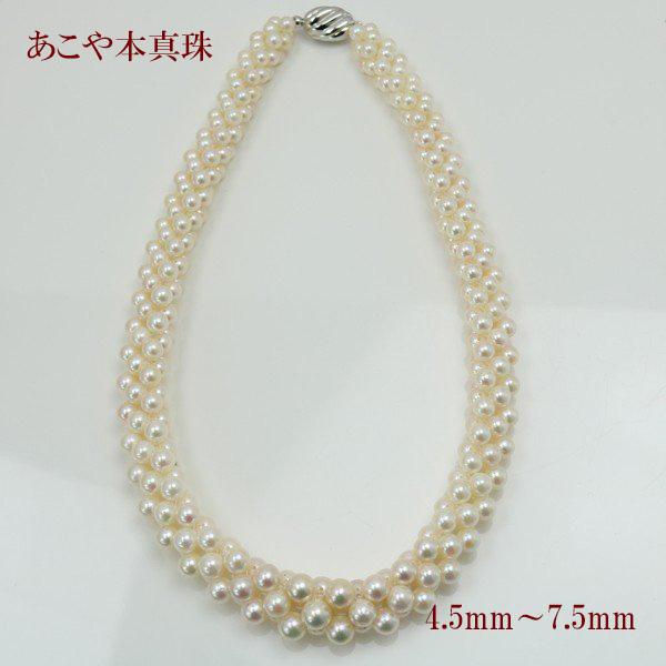 真珠 パール ネックレス あこや真珠 パールネックレス4.5mm-7.5mm 5連 編みネックレス ホワイトカラー デザイン アコヤ本真珠