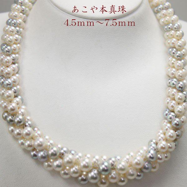 真珠 パール ネックレス あこや真珠 パールネックレス4.5mm-7.5mm 5連編み ネックレス マルチカラー デザインアコヤ本真珠 フォーマル パーティ