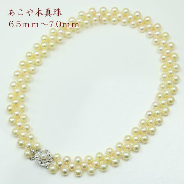 真珠 パール ネックレス あこや真珠 パールネックレス ゴールドカラー シルバー 3連編み ネックレス アコヤ本真珠 カジュアル 6.5mm-7mm