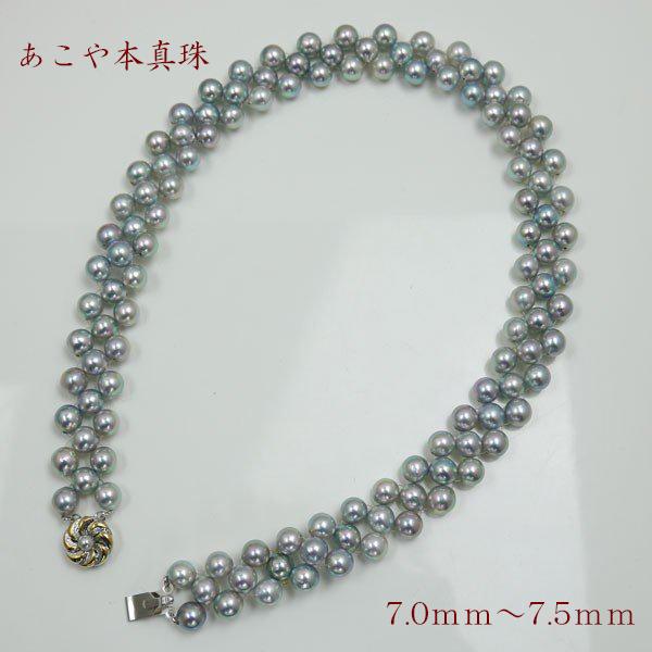 真珠 パール ネックレス あこや真珠 パールネックレス ナチュラルグレーカラー シルバー 3連編み ネックレス アコヤ本真珠 カジュアル 7mm-7.5mm