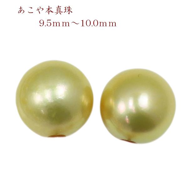 真珠 パール ペアー ルース あこや真珠 パール ペアー イヤリングかピアス 9.5mm-10mm 大粒 大珠 ゴールドカラー アコヤ本真珠 スタッド 一粒 フォーマル