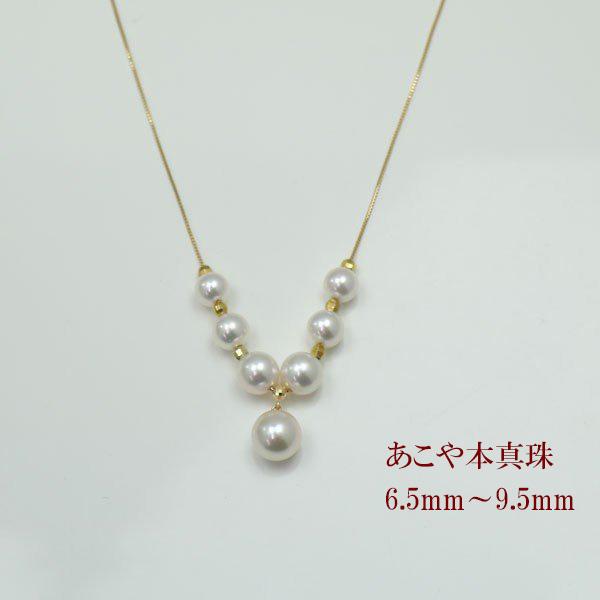 真珠 パール ネックレス あこや真珠 パールネックレス 6.5mm-9.5mm スルー デザイン アコヤ本真珠 カジュアル K18