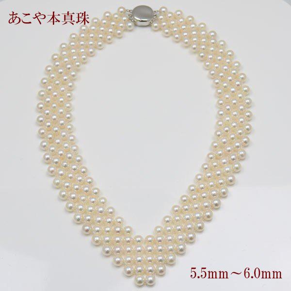 真珠 パール ネックレス あこや真珠 パールネックレス 5.5mm-6mm 5連編みネックレス ホワイトカラー デザイン アコヤ本真珠 フォーマル パーティー