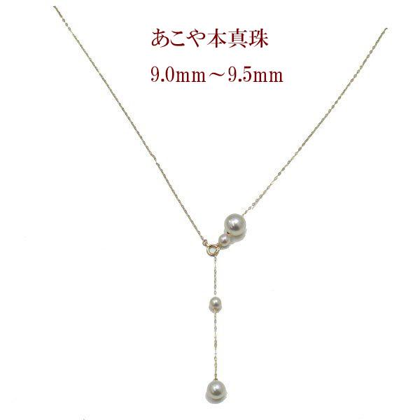 真珠 パール ネックレス あこや真珠 パールネックレス 9mm-9.5mm スルー ロング 60cm デザイン K18 14WG アコヤ本真珠 カジュアル