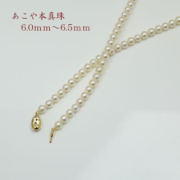 真珠 パール ネックレス あこや真珠 6mm-6.5mm パールネックレス ナチュラルゴールドカラー カジュアル