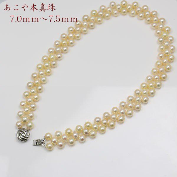 真珠 パール ネックレス あこや真珠 パールネックレス ゴールドカラー シルバー 3連編み ネックレス アコヤ本真珠 カジュアル 7mm-7.5mm