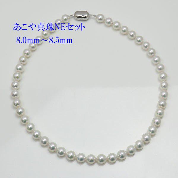 真珠 パール ネックレス あこや真珠 パールネックレス イヤリングかピアスセット 8mm-8.5mm 花珠落ち 冠婚葬祭 フォーマル