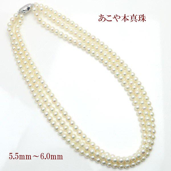 真珠 パール ネックレス あこや真珠 パールネックレス 5.5mm-6mm 3連 ネックレス ホワイトカラー デザイン アコヤ本真珠 フォーマル