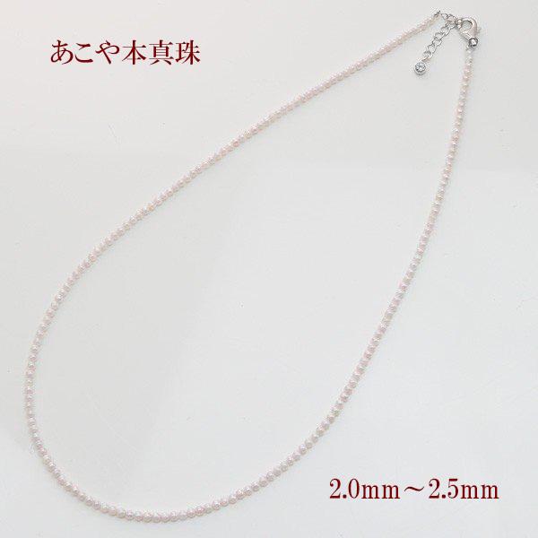 真珠 パール ネックレス あこや真珠 パールネックレス 2mm-2.5mm ベビーパール ホワイトカラー シルバー アコヤ本真珠 人気 カジュアル