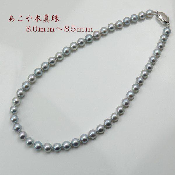 真珠 パール ネックレス あこや真珠 8mm-8.5mm ナチュラルグレーパール ネックレス 黒真珠 グレーカラー