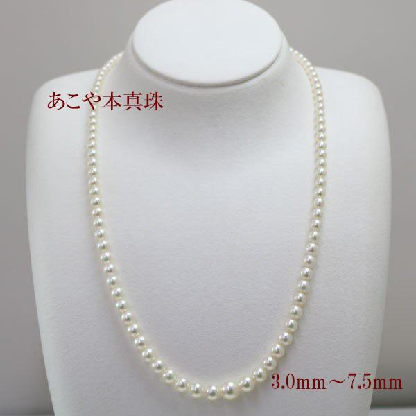 真珠 パール ネックレス アコヤ真珠 パール ネックレス あこや真珠 3mm~7.5mm グラデュエーション タイプ ネックレス パール チェーン送料無料 パール 真珠 ムーンストーン