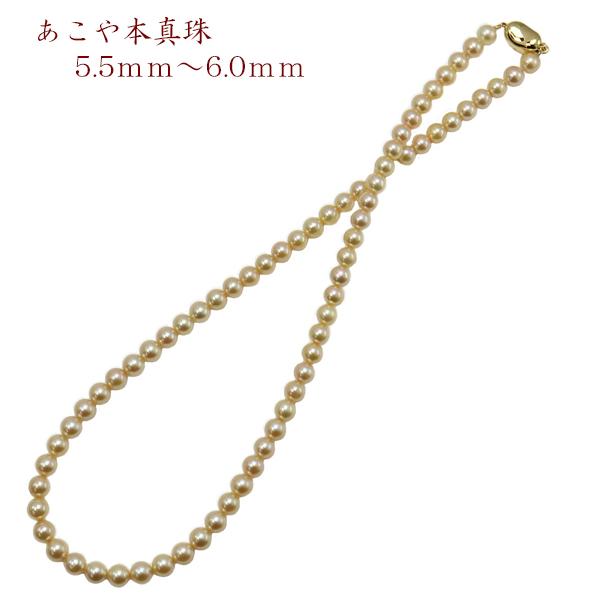 真珠 パール ネックレス あこや真珠 5.5mm-6mm ゴールドパール パールネックレス ゴールドカラー カジュアル