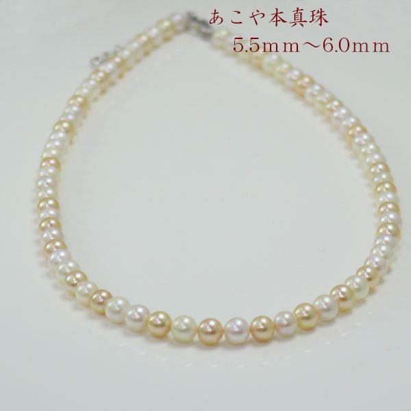 真珠 パール ネックレス あこや真珠 パールネックレス 5.5mm-6mm マルチカラー シルバー アコヤ本真珠 カジュアル
