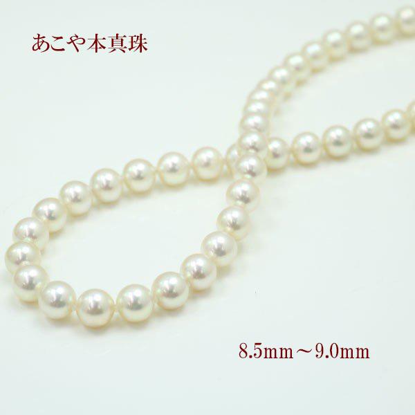 真珠 パール ネックレス あこや真珠 ネックレス 8.5mm-9mm ホワイトピンクカラー 冠婚葬祭 フォーマル