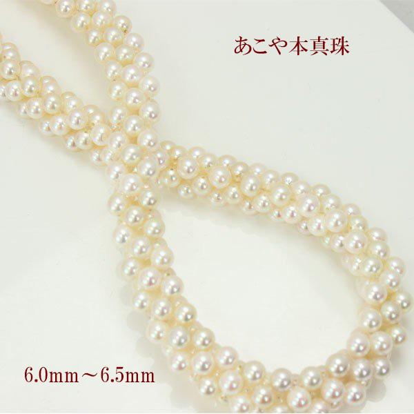 真珠 パール ネックレス あこや真珠 パールネックレス 6mm-6.5mm 5連編みネックレス ホワイトカラー デザイン アコヤ本真珠