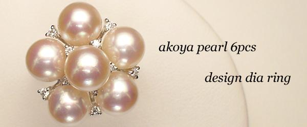 真珠 パール 指輪 リング あこや真珠 6pcs ダイヤ 0.14ct K18WG ホワイトゴールド 指輪 リング デザイン ホワイトピンクカラー 伊勢志摩 結婚