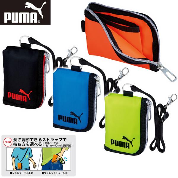 初めての財布におすすめ 保証 送料込 PUMA プーマ 財布 小学生 5☆大好評 ウォレット 男の子 コインケース ショルダー