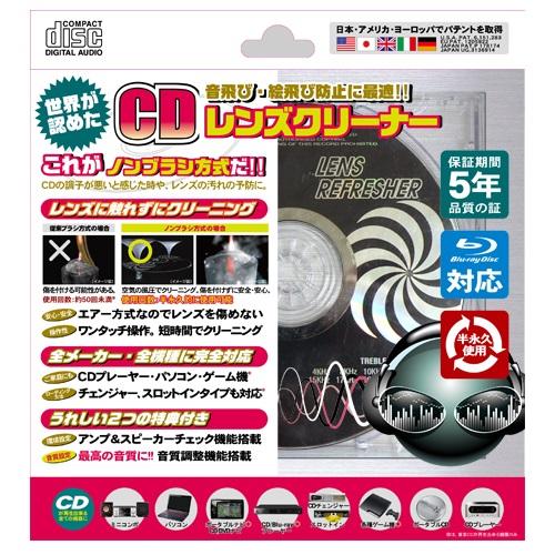 メーカー保証5年付きの新感覚レンズクリーナー![送料込] CD DVD マルチレンズクリーナー ノンブラシ方式 Lauda XL-770