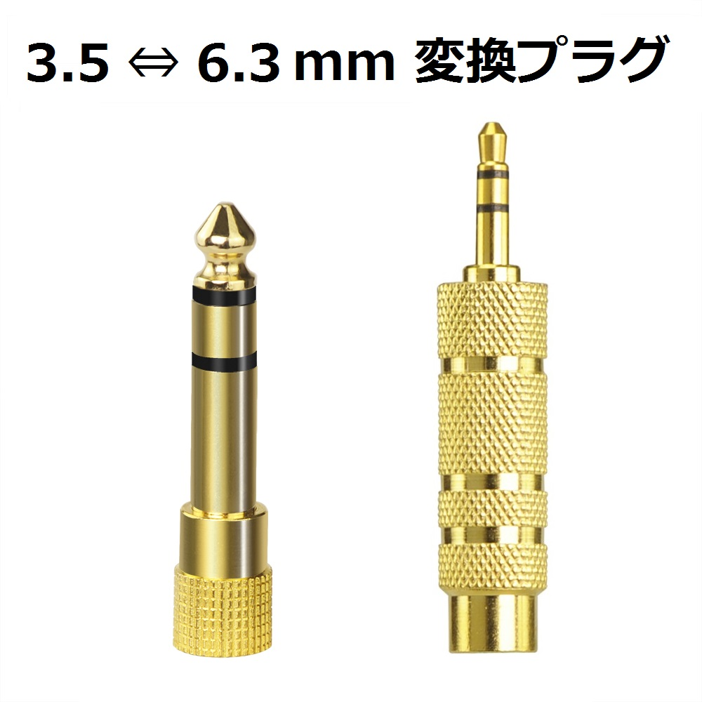 送料込 3.5mm ステレオミニプラグ 6.3mm 標準プラグ 限定品 変換アダプター 日本最大級の品揃え SelectA 変換プラグ