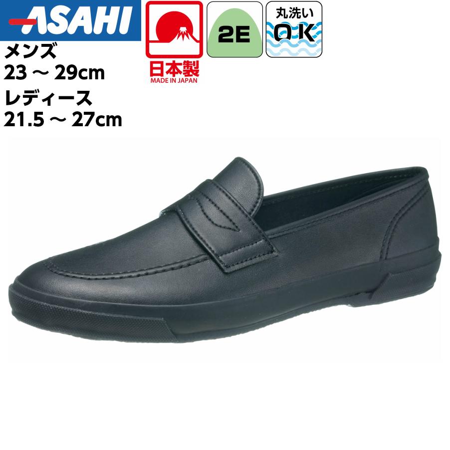 ローファー 通学靴 学生靴 男子 女子 メンズ レディース 日本製 丸洗いOK 21.5~29cm アサヒシューズ L02/M02