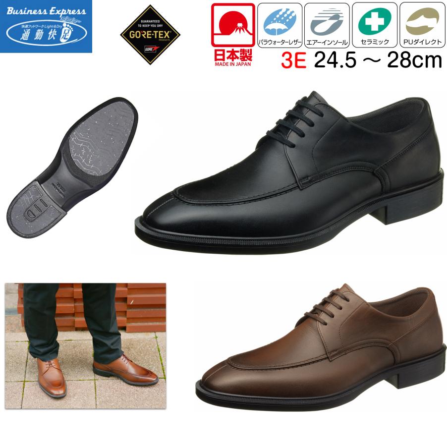 ゴアテックス ビジネスシューズ 本革 防水 革靴 メンズ Uチップ アサヒシューズ 通勤快足 TK33-08 24.5~28cm 日本製
