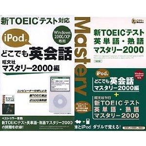 公式 送料込 英語教材 iPodでどこでも英会話 お気に入り 書籍パック マスタリー2000編 Windowsソフト