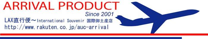 アライバル楽天市場店:アメリカからの輸入を中心とした特殊衣料・雑貨商です!