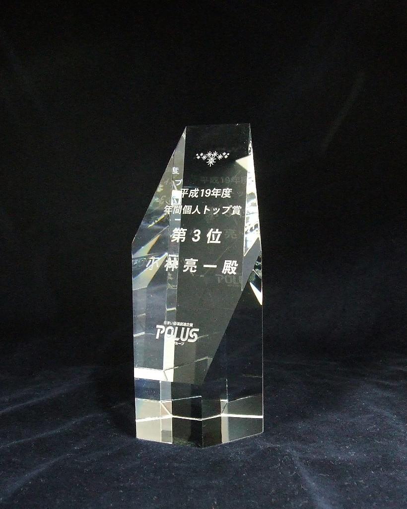 クリスタルトロフィー六角柱(S)《名入彫刻》