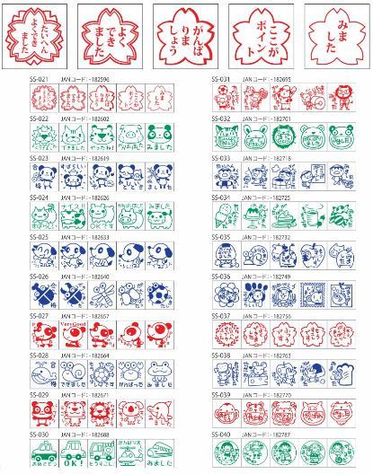 Seal Stamp Teacher Illustration Rubber Five Set X 20 Kinds Available