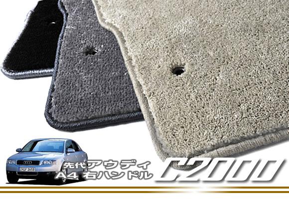アウディ A4/A4アバント('01年06月~)右ハンドル フロアマット 【C2000】 フロアマット カーマット 車種専用アクセサリー