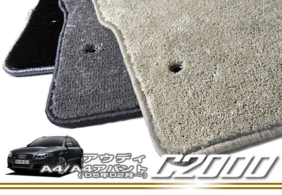 アウディ A4/A4アバント('05年02月~)右ハンドル フロアマット 【C2000】 フロアマット カーマット 車種専用アクセサリー