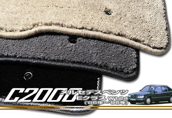 メルセデス ベンツ Eクラス W124 フロアマット セダン / ワゴン 【C2000】 フロアマット カーマット 車種専用アクセサリー