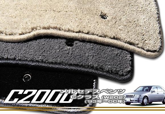 メルセデス ベンツ Cクラス W202 フロアマット '93年~'00年 【C2000】 フロアマット カーマット 車種専用アクセサリー