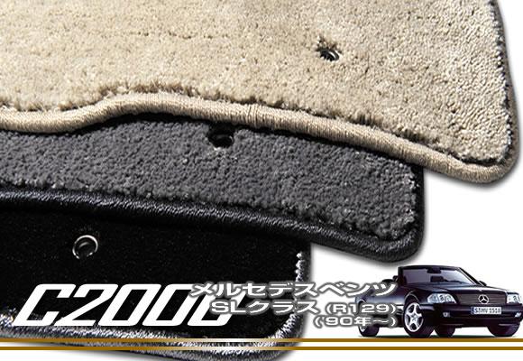 メルセデス ベンツ SLクラス R129 フロアマット '90年~ 【C2000】 フロアマット カーマット 車種専用アクセサリー